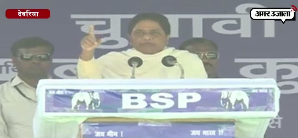 MAYAWATI ASKED MUSLIM VOTERS NOT TO VOTE SAMAJWADI PARTY IN DEORIA