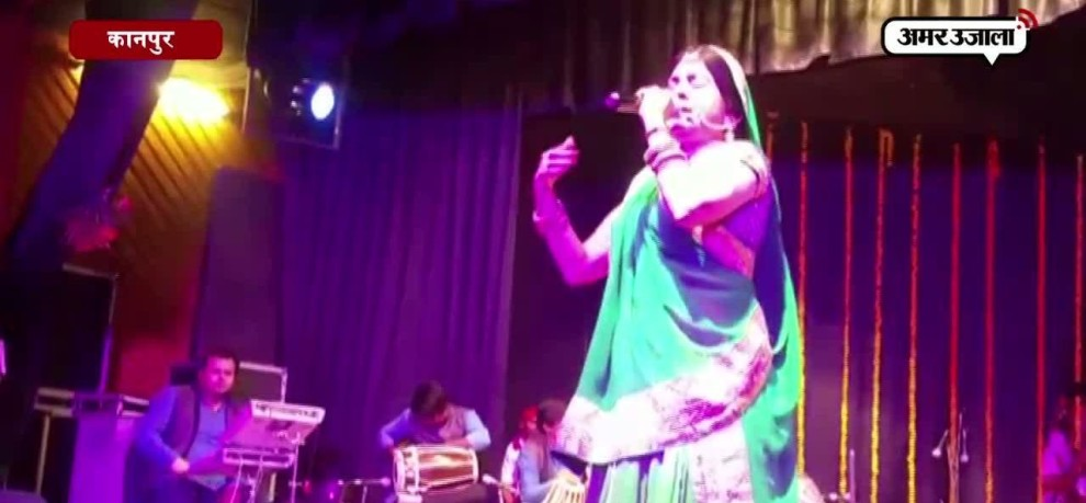 ( FOLK SONG, DANCE PERFEORMED BY MALINI AWASTHI AND OTHER ARTISTS IN KANPUR