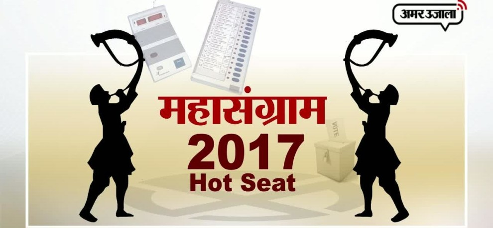 UP election results 2017 hot seat ballia sadar