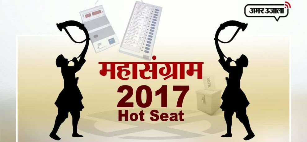 UP election results 2017 hot seat pathardeva