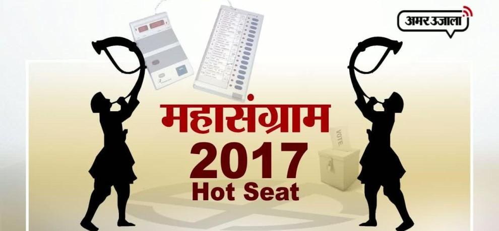 UP election results 2017 hot seat azamgarh