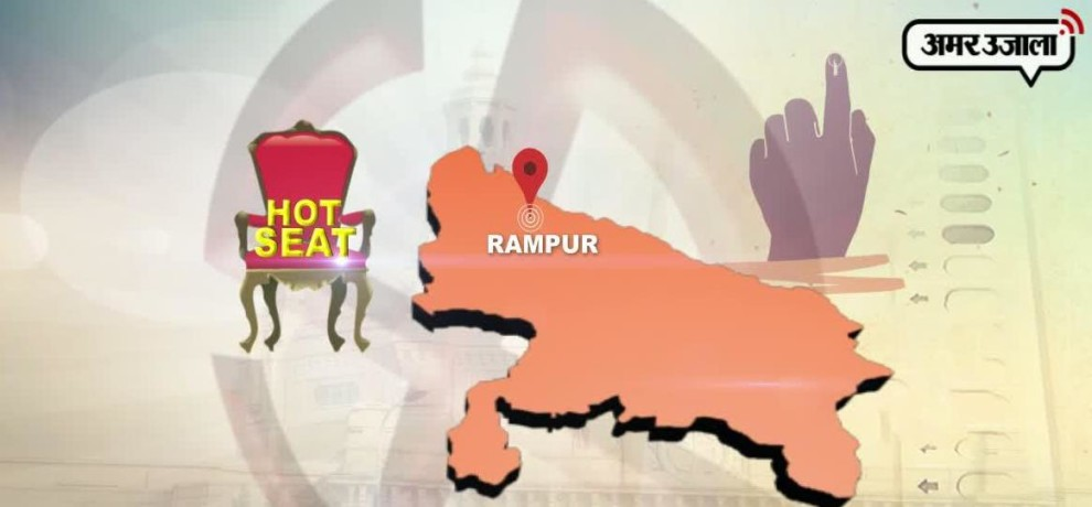 UP election results 2017 hot seat Rampur