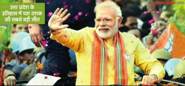 prime minister narendra modi new dream is new India of the 2019 buzz