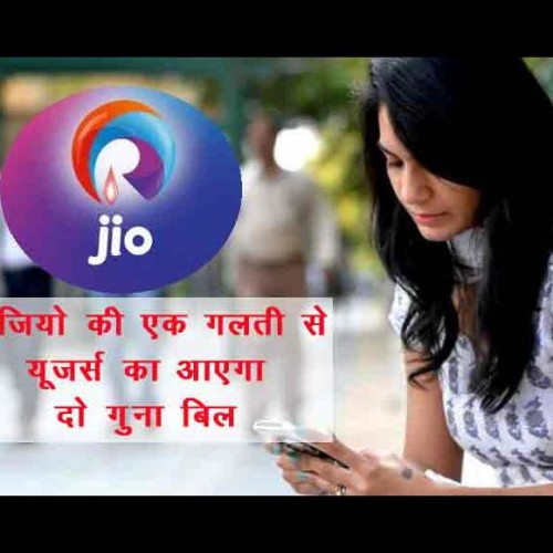 reliance jio cheated postpaid users now they will have to pay double bill
