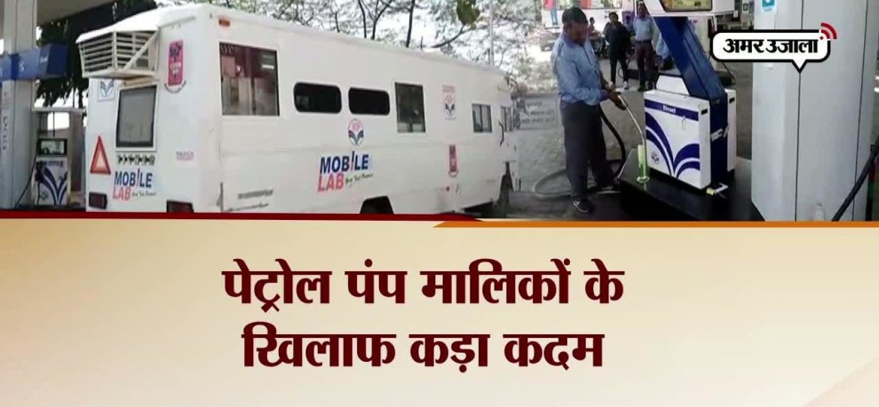PETROL COMPANIES SENDS MOBILE LABS AT PETROL PUMP FOR PETROL ADULTERATION