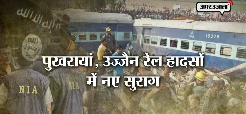 ONE MORE EVIDENCE FOUND BY NIA RELATED TO KANPUR AND BHOPAL TRAIN ACCIDENTS