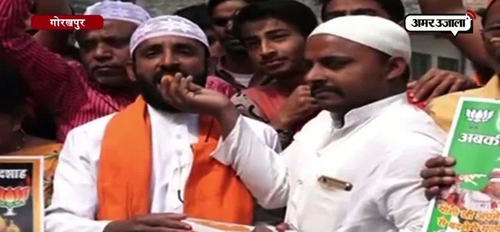 MUSLIMS DISTRIBUTE SWEETS IN GORAKHPUR AFTER YOGI ADTIYANATH BECOMES NEW CM OF UTTAR PRADESH