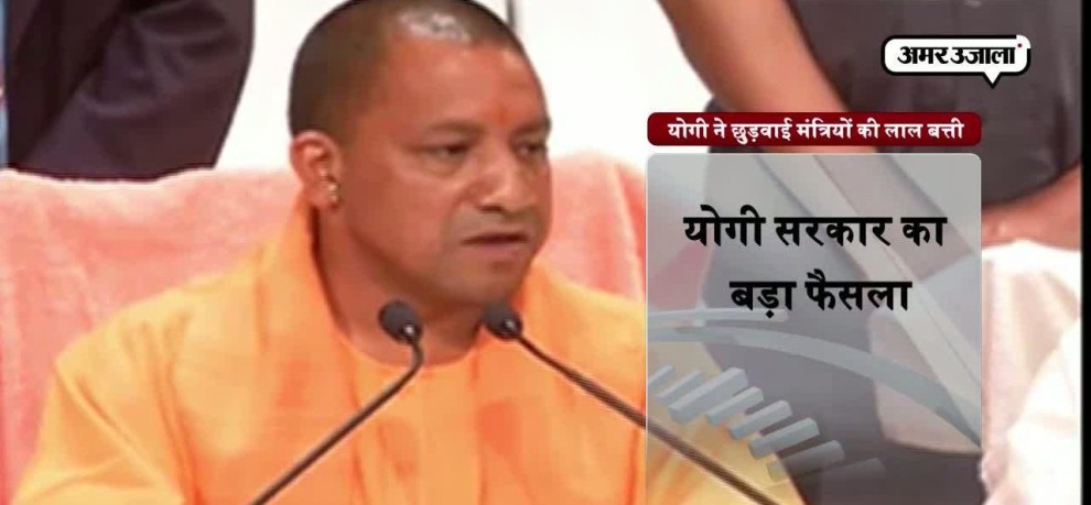 Cm yogi ordered his ministers to remove red light from cars