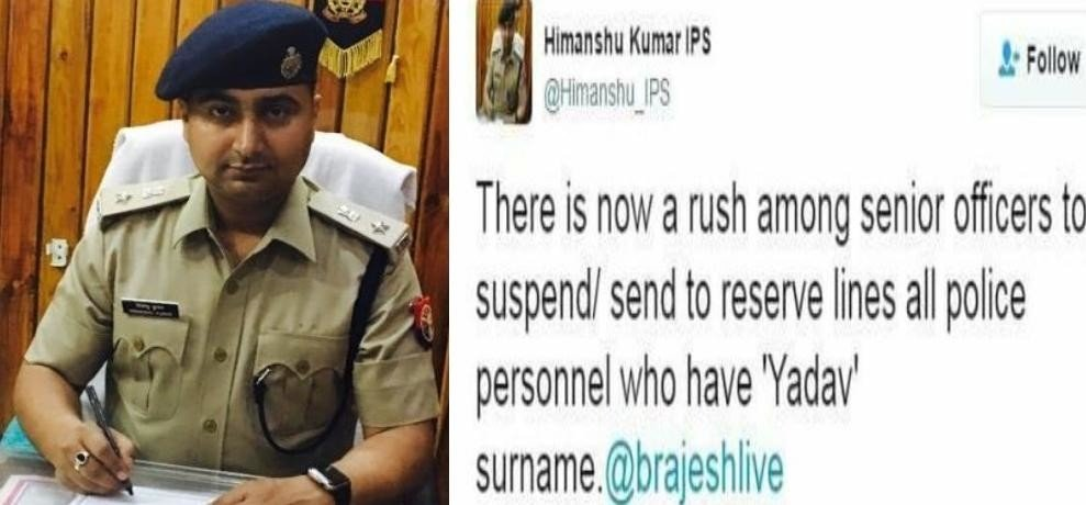 UP ips officer tweets that yogi government is targeting yadav police officers in transfer matter