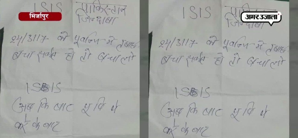 Threat letters on the name of IS found at Mirzapur