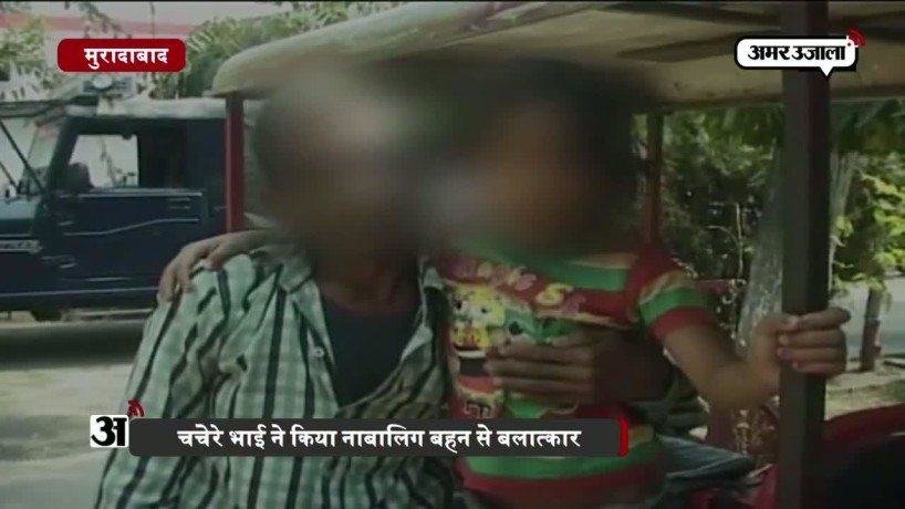 UNCLE ARRESTED FOR RAPE HER COUSIN IN MORADABAD