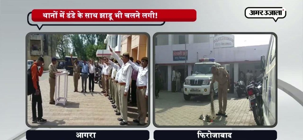 UP POLICE STATIONS TO SOON HAVE A MAKE OVER AFTER SWAACH BHARAT ABHIYAN BEING IMPLEMENTED