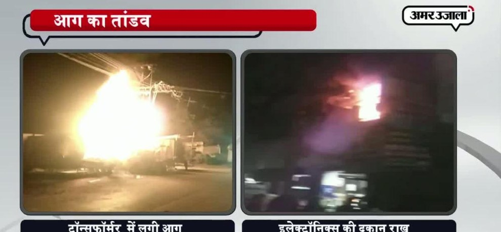 FIRE AT ALLAHABAD ELECTRIC TRANSFORMER AND ELECTRONIC SHOP BURNT
