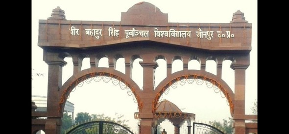 accused of molestation is the member of enquiry committee at purvanchal university