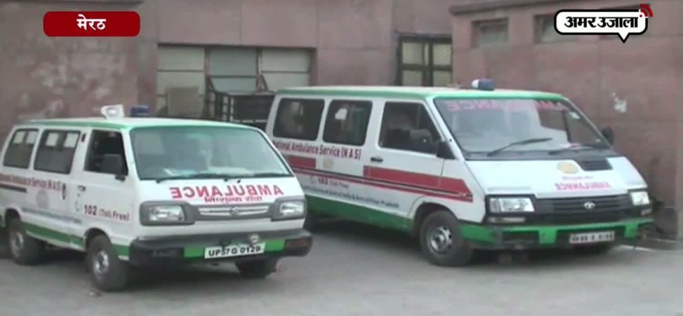 Shocking truth of government ambulance service in Meerut