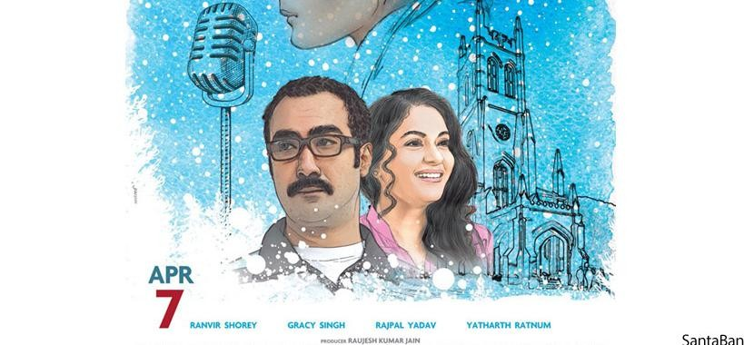 'Blue Mountains' movie review starring Gracy Singh, Ranvir Shorey and Rajpal Yadav