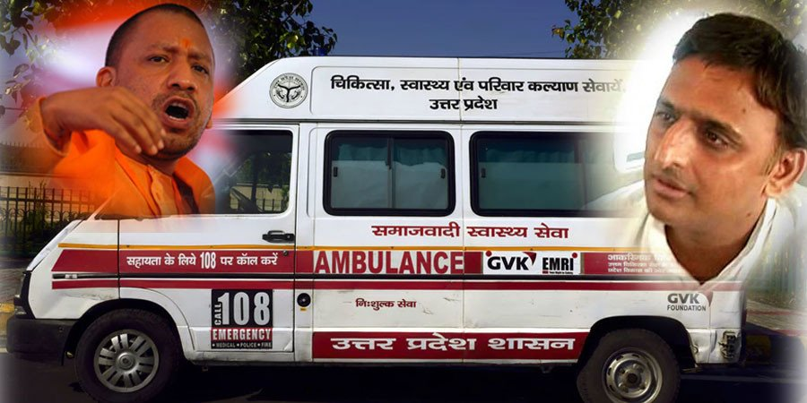 Image result for yogi adityanath 108 ambulance facilities