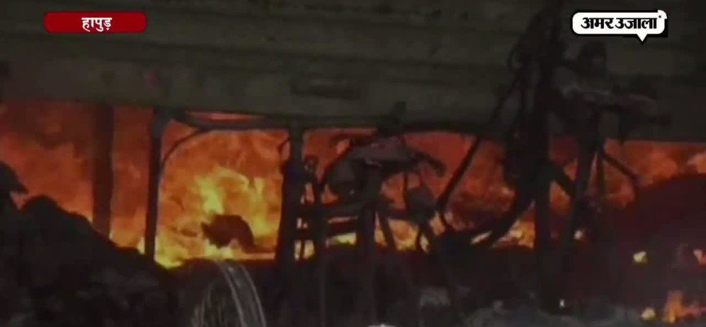 A MASSIVE FIRE BROKE AT FRUITS SHOPS IN HAPUR