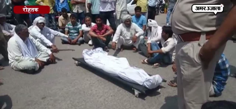 FAMILY PROTEST WITH WOMAN'S DEAD BODY IN ROHTAK