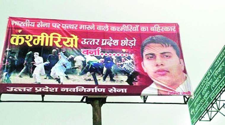 मेरठ में कश्मीरी छात्रों को मिली धमकी, यूपी छोड़ो वरना