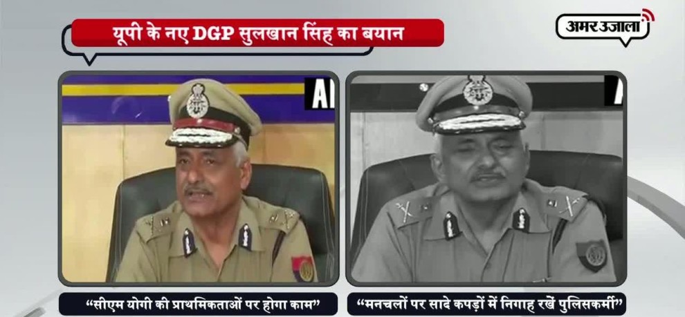 UP new DGP sulkhan singh says, will work on cm yogi priorities