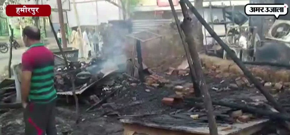 FIRE IN EIGHT SHOPS OF HAMIRPUR