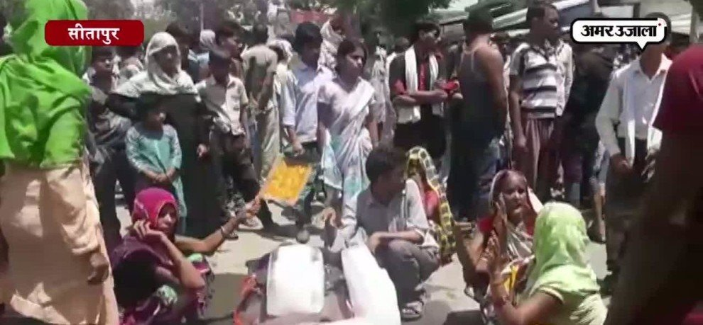 FAMILY PROTEST FOR ARRESTING MURDER OF THEIR SON IN SITAPUR