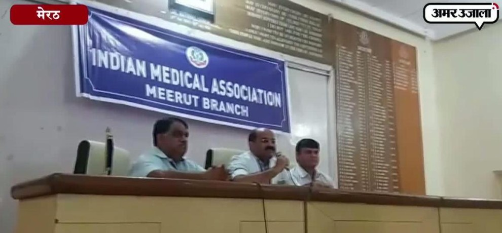Doctors protest against clinical establishment act in meerut