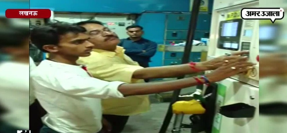 LUCKNOW PETROL PUMP RAIDED AND SEALED IN CHARGE OF STEALING PETROL BY REMOTE