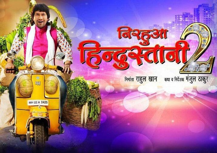Dinesh Lal Yadav And Amrapali Dubey Film Nirahua Hindustani 3 First