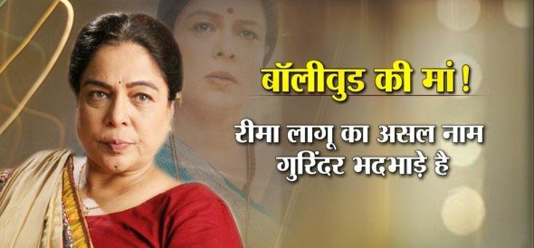 HISTORY OF VETERAN ACTRESS REEMA LAGOO WHO DIED DUE TO CARDIAC ARREST