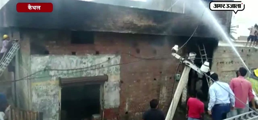 FACTORY CATHES FIRE DUE TO SHORT CIRCUIT IN KAITHAL