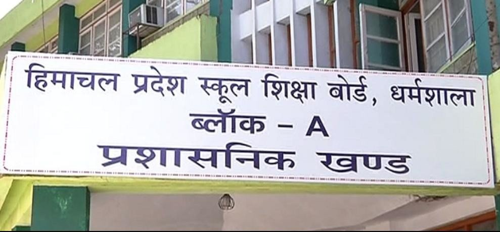 Himachal Pradesh Board of School Education Makes Blunder in Plus Two class Result
