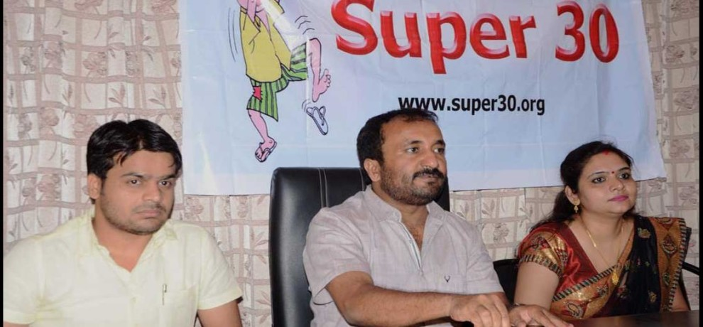 super-30 will conduct exam for class tenth students