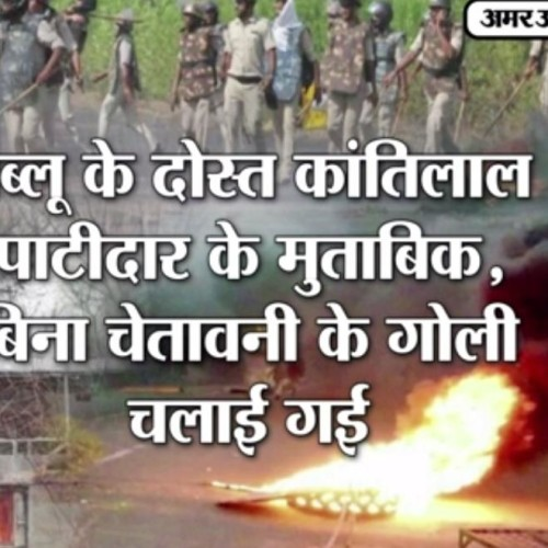 FIVE PEOPLE DIED IN MANDSAUR POLICE FIRING IN FARMERS PROTEST ARE NOT FARMERS