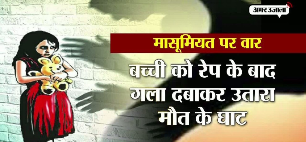 after raped and murder of six year old girl accused lynch by public in Aligarh