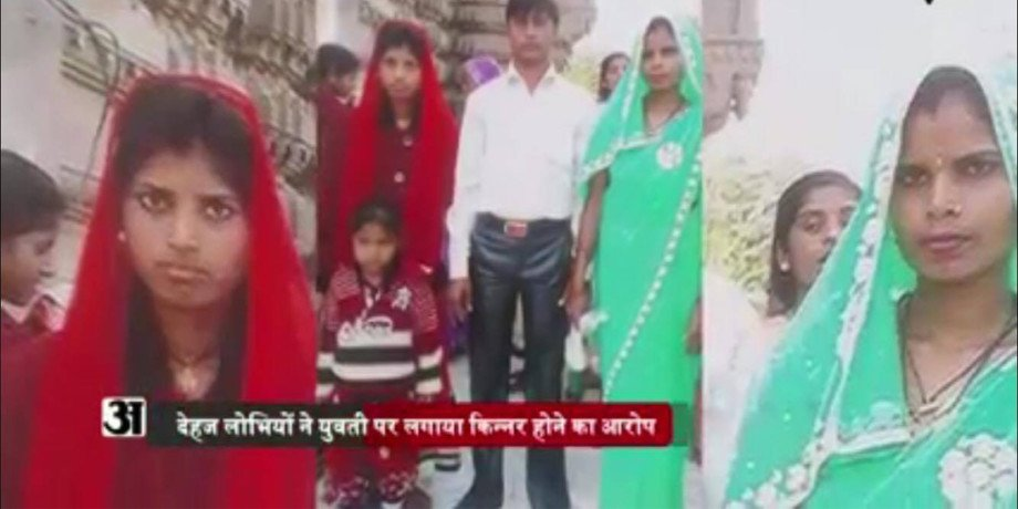 newly married woman beaten and getting out of the house by husband due to dowry