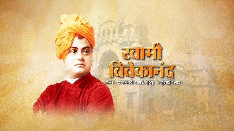 These Swami Vivekananda Quotes Has Solution To All Youth Problems