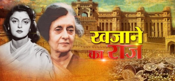 REAL STORY OF TREASURE STOLEN IN FILM BADSHAHO AND ITS CONNECTION TO INDIRA GANDHI EMERGENCY 1975