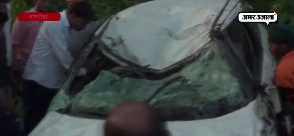 THREE PERSON DIED AFTER A SPEEDY CAR HIT THEM IN AMROHA