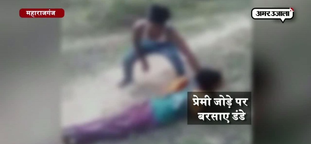 Couple beaten up by goons in the name of moral policing in Maharajganj, Uttar Pradesh