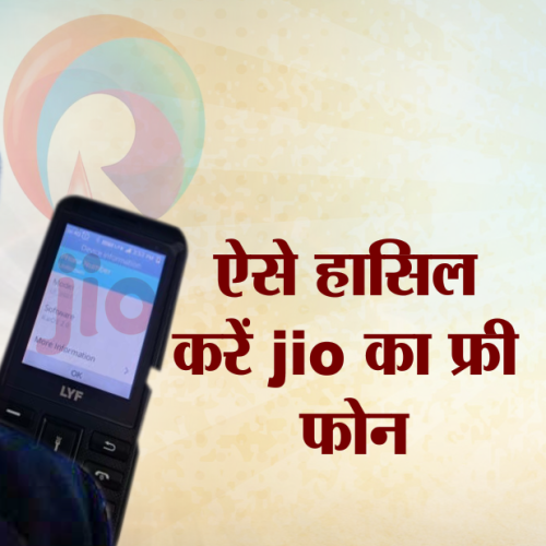 How to get jio phone, jio phone features all about jio phone