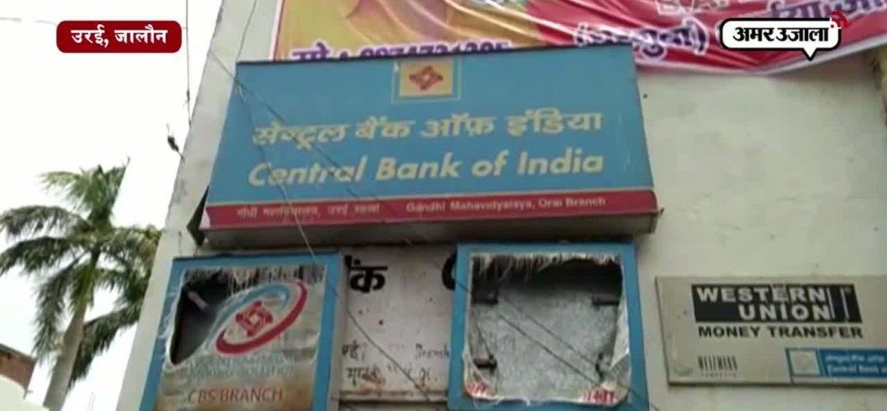 Goons looted bank in orai, jalaun