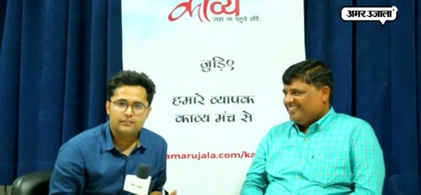 AMARUJALA ORGANISED KAVYA MAHAKUMB IN AGRA, COMIC POET  PAWAN AGRI TALKED TO AMARUJALA