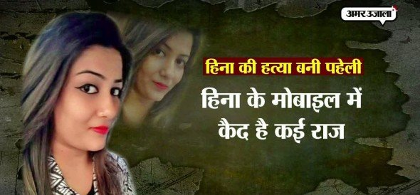 crime branch found new twist in hina talreza murder case in allahabad