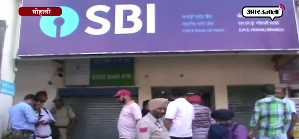 ROBBERY IN SBI BANK BRANCH OF MOHALI