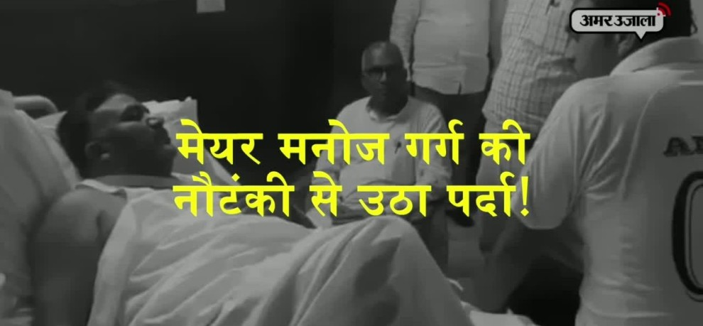 Haridwar mayor manoj gang video goes viral