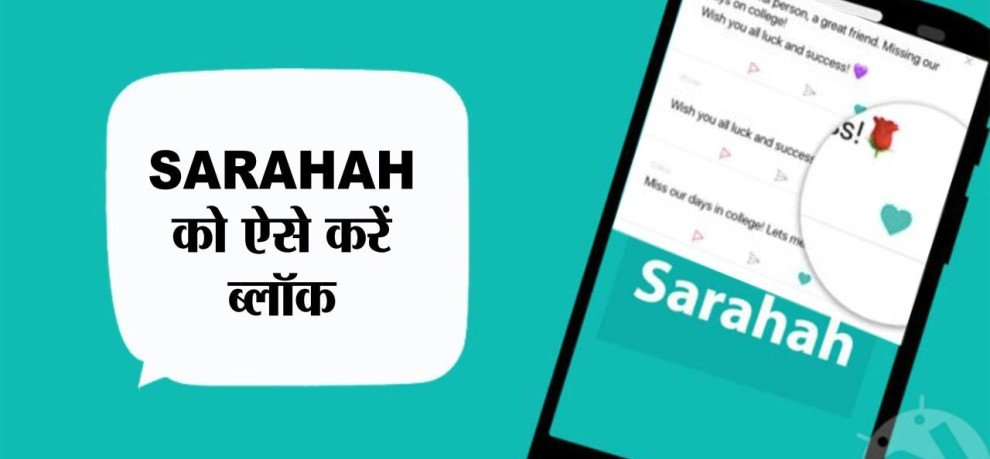 Sarahah messages not seen on facebook with this crome extension