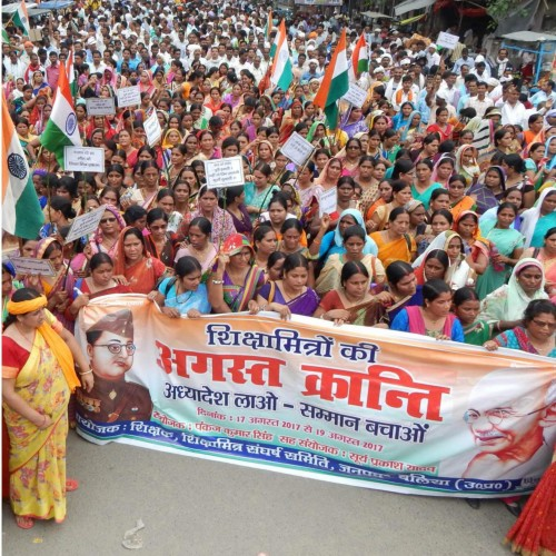 sikshamitra protest Continuously on second day at purvanchal