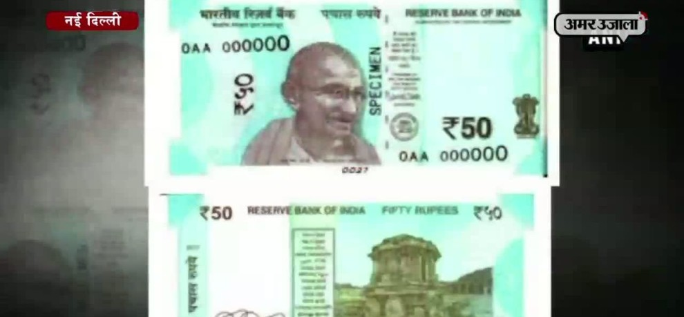 RBI TO ISSUE NEW RS. 50 CURRENCY NOTES, OLD WILL REMAIN IN MARKET